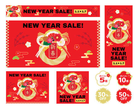 """Set of the background illustration of New Year Sale and Japanese letter. Translation : """"The New Year"""" """"Point 5 times"""" """"Point 10 times"""" Ilustracje wektorowe"""
