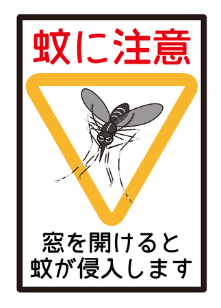 Pay attention to the mosquito