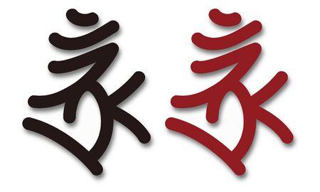"Shingon Spell ""Boron"""