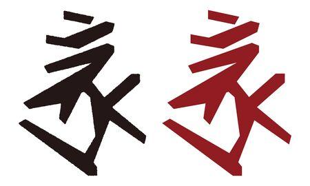 Shingon Spell