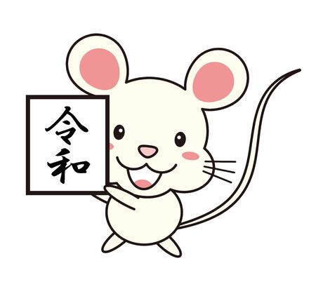 Illustration of a mouse holding the character of the Reiwa mouse