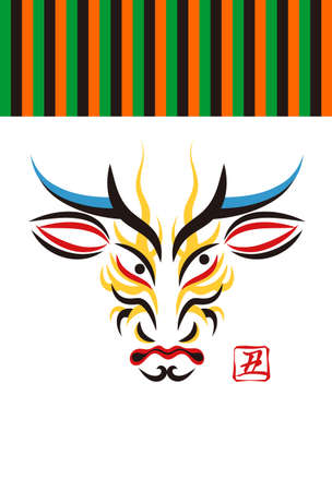 New Year's card material Ushi's face design Japanese traditional performing arts Kabuki face makeup take-up illustration vector Material for new year's cards. New Year card Bovine face design Japanese traditional performance art Kabuki face make-up Kumadori illustration vector