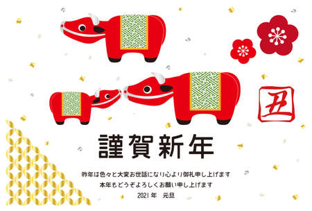 New Year's card of the leap year, cow's shed, illustration vector  イラスト・ベクター素材