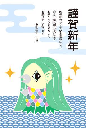 New Year's card New Year's card material Japanese youkai Amabier illustration vector New Year's card material New Year's card material Japan monster amazing illustration Illusztráció