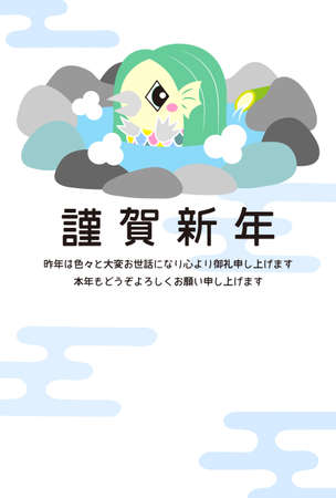Japanese yokai New Year's card illustration vector of amavier soaking in hot spring Stock Illustratie