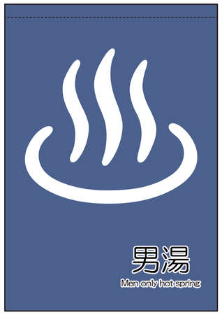 Simple illustration that can be used for noren and signboards of hot spring facilities Men's hot spring vector Simple illustrations that can be used for curtains and signboards of hot spring facilities. Men's hot spring. vector.