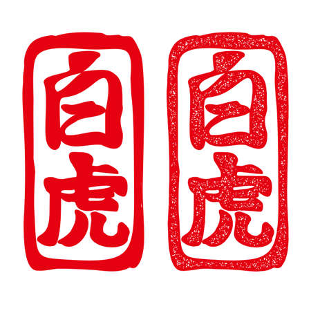Japanese Kanji White Tiger Stamp Style Illustration Set Vector by Japanese Kanji White Tiger. Stamp Style Illustration. White Tiger means white tiger. Set. Vector.