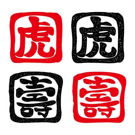 Japanese Kanji Toraju Stamp Style Illustration Set Vector by Japanese Kanji Tiger and Kotobuki. Stamp Style Illustration. Kotobuki means celebration. Tiger means tiger. Set. Vector.