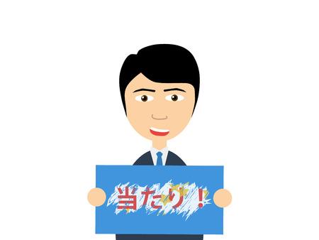 勝利宝くじを開催笑顔の若い日本男