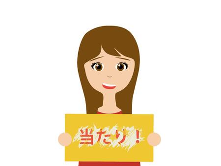 勝利宝くじを持って笑顔の若いアジア女性のフラット ベクトル イラスト
