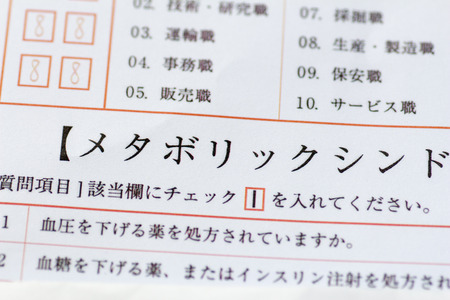 metabolic: Japanese medical interview sheet of metabolic syndrome