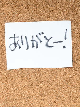 The series of a message on a piece of paper on the cork board, thank you in Japanese