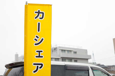 Japanese car sharing sign on the street in the urban area Stock Photo