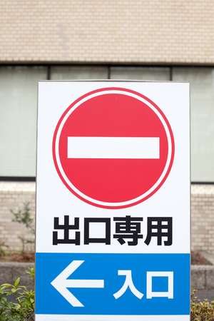 do not enter: Japanese do not enter street sign in the urban area Stock Photo
