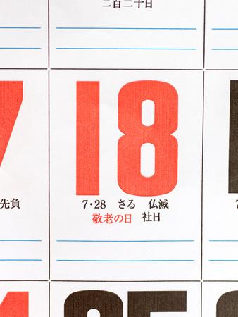 日本のシニアの人日カレンダー、2017 写真素材