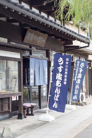 ODAWARA, JAPAN - OCTOBER 5, 2018: The exterior of a famous bakery named Yanagiya 報道画像