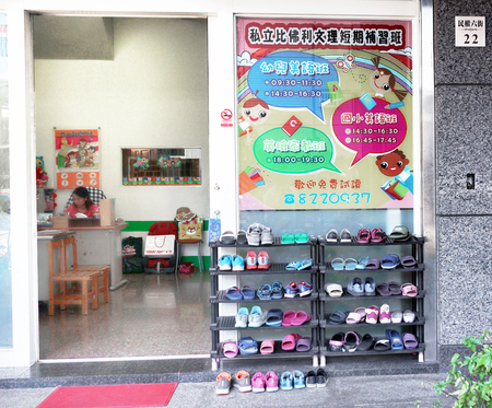 Hualien City, Taiwan - Dec.7, 2018 - Small daycare school in Hualien City with kids shoes stacked neatly outside of school.