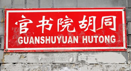 street name sign: street name of the chinese alley in Beijing : Guanshuyuan Hutong