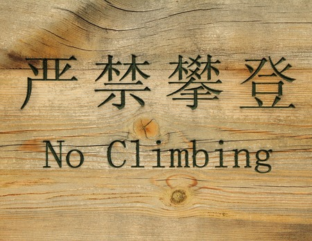 injunction: prohibition sign in chinese and english : no climbing Stock Photo