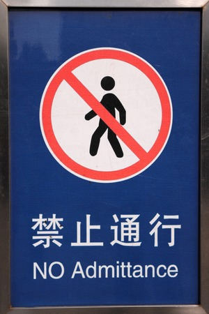 translated: Bilingual access forbidden sign No Admittance, China Stock Photo