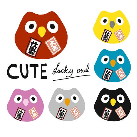 Cute lucky owl many color with Japanese word lucky and success illustration