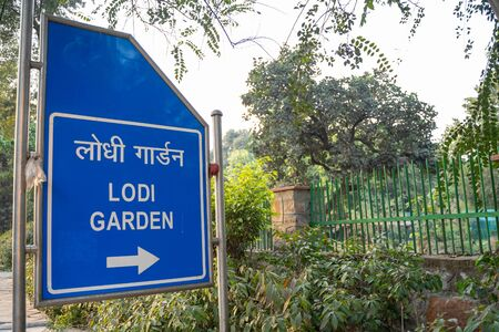 Sign for Lodi Garden (English translation - Lodi Garden) in New Delhi India, a large public park with ancient tombs