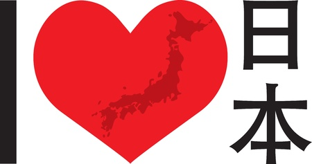 kanji: A design that says I Love Japan - a big red heart with a map of Japan across it and the Kanji for Japan or Nippon