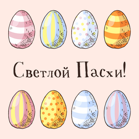 Set of hand drawn orthodox easter gift cards cards with orthodox hand drawn easter gift card with colorful easter eggs vector negle Gallery