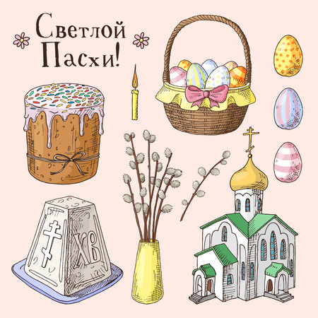 Set of hand drawn orthodox easter symbols: easter cake, traditional dessert, willow branches, basket with eggs, church. Russian inscription: happy easter!