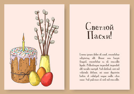 Hand drawn orthodox easter gift card with easter cake, eggs and willow branches in the vase. Greate holiday. Russian inscription: happy easter! Ilustração