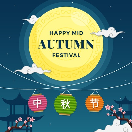 Happy Mid Autumn Festival poster design. Chinese harvest festival greeting card. Full moon with traditional lantern, building and plum blossom tree background. Chinese calligraphy: Mid Autumn Festival