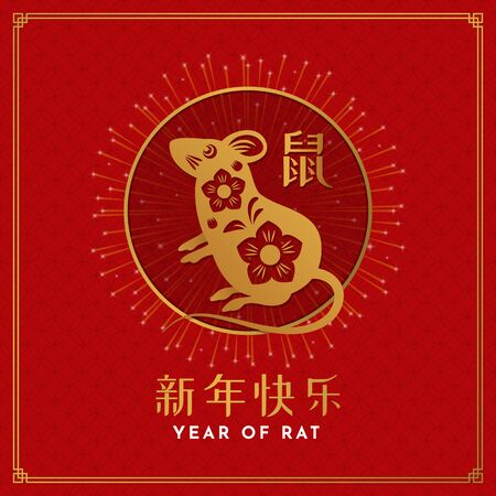 Happy Chinese New Year Poster template design with decorative mouse vector illustration on circle ring frame and fireworks decoration background. Mandarin Translation: Happy New Year. Year of Rat Ilustração