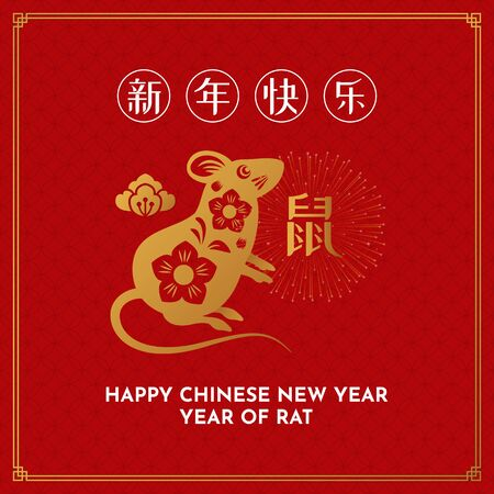 Happy Chinese New Year 2020 calligraphy text poster template design with decorative mouse vector illustration and fireworks background. Mandarin Translation: Happy New Year. Year of Rat Ilustração