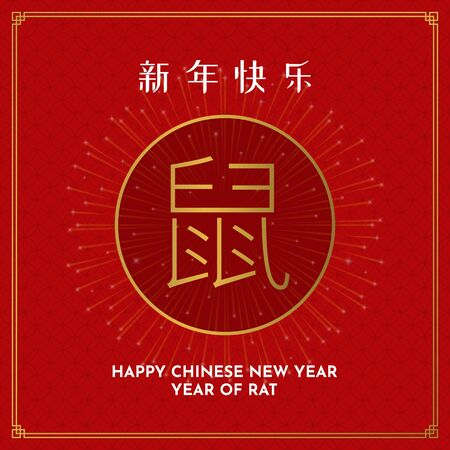 Year of Rat Happy Chinese New Year 2020 simple poster design with golden circle ring and fireworks vector illustration on red pattern background. Mandarin Translation: Happy New Year. Year of Rat