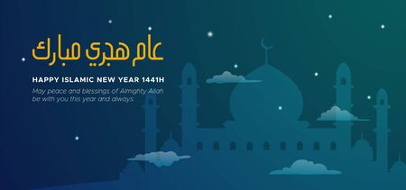 Happy Islamic New Year 1441 H poster background design. Aam Hijri Mubarak modern arabic calligraphy text with great mosque at the night sky vector illustration. Translation : Happy New Hijri Year.