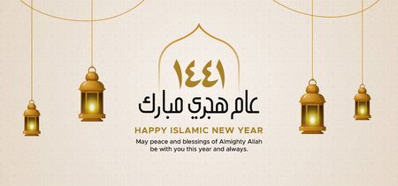 Happy Islamic New Year 1441. Aam Hijri Mubarak arabic calligraphy. hanging traditional lantern lamp vector illustration for muslim community event background design. Translation : Happy New Hijri Year
