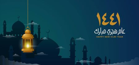 Happy New Hijri Year 1441. Islamic New Year background design. Holy great mosque with hanging traditional lantern lamp at the night sky vector illustration. Translation : Happy New Hijri Year.