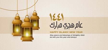 Happy Islamic New Year 1441 Aam Hijri Mubarak Arabic calligraphy text. hanging traditional lantern lamp vector illustration with persian pattern background design. Translation : Happy New Hijri Year. Иллюстрация