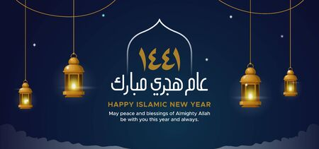 Aam Hijri Mubarak arabic calligraphy. Happy Islamic New Year 1441 background design with hanging traditional lantern lamp vector illustration. Translation : Happy New Hijri Year.