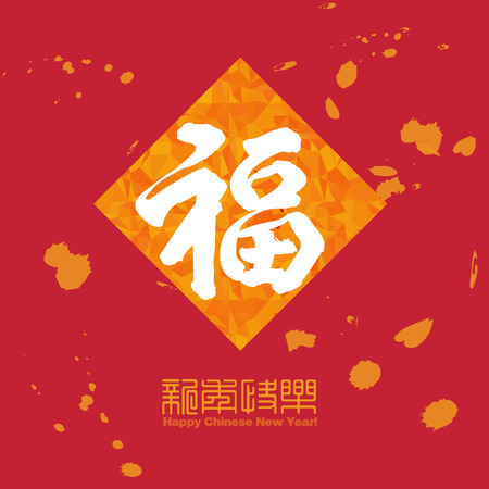 fa: Happy Chinese New Year Vector red Illustration