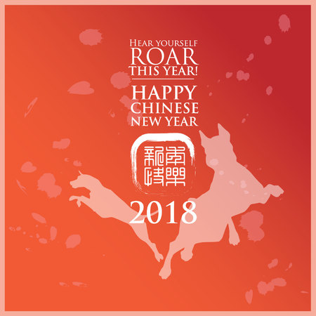 Happy Chinese New Year, hear yourself roar! vector illustration. Illustration