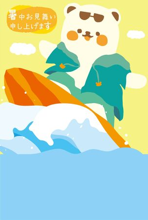 A polar bear surfing in the summer. The written Japanese is