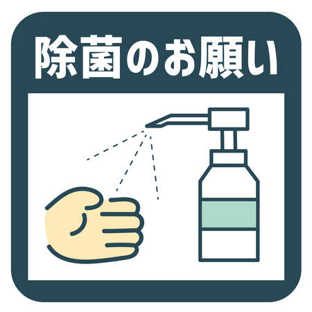 Sticker to promote infection prevention and countermeasures. Disinfection of fingers. The Japanese word written is