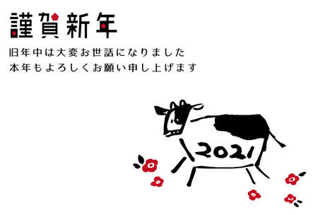 New Year's card for 2021. Illustration of cow and flower drawn with a brush.
