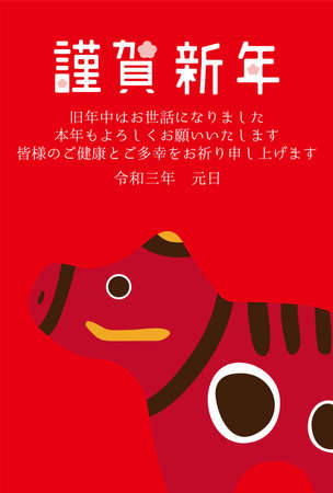 New Year's card for 2021. Akabeko, a local toy.