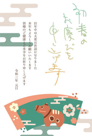 Akabeko retro New Year's card. 2021. 向量圖像