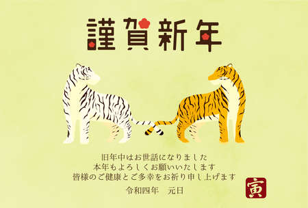 New Year's card with a simple design of two tigers. 2022. 向量圖像