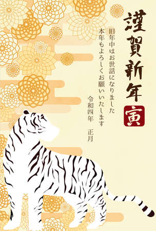 New Year's card with white tiger and flowers. 2022.