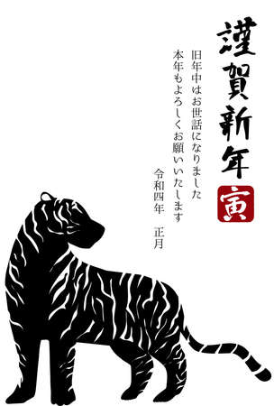 New Year's card for 2022. Simple tiger silhouette design.