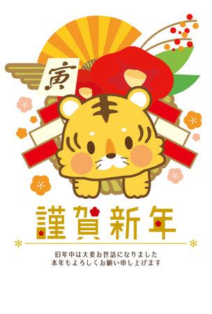Cute New Year's card template of Shimenawa and tiger. 2022. Ilustración de vector